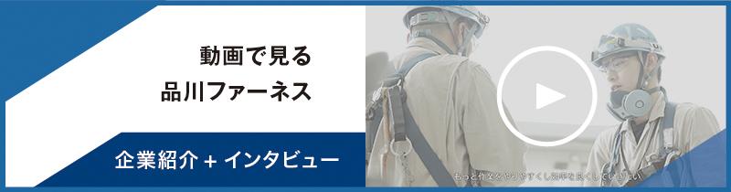 企業紹介+インタビュー